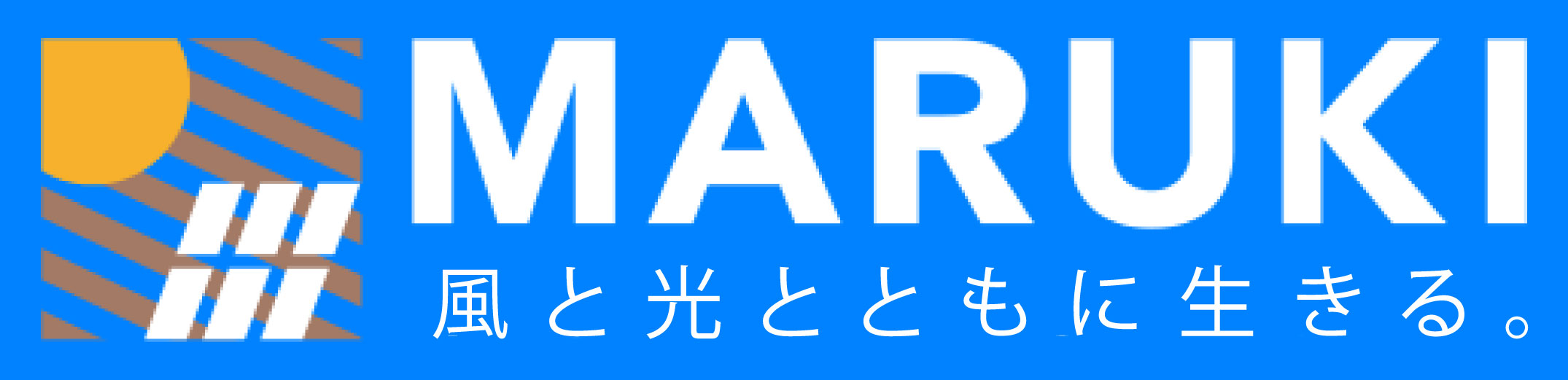 MARUKI Energy|風と光と