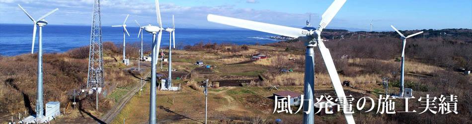 風力施工事例